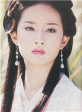 天龙八部中的刘亦菲图片